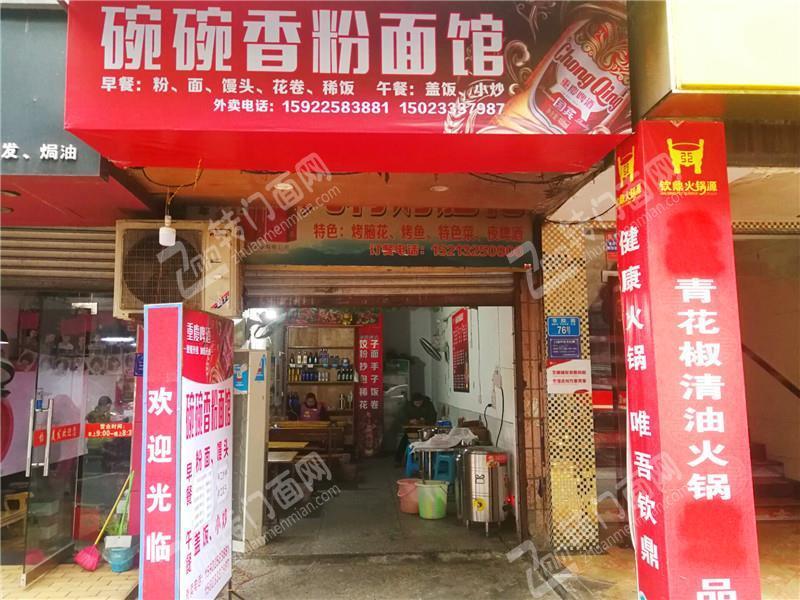 Z合川书院街50平米临街酒楼餐饮门面急转