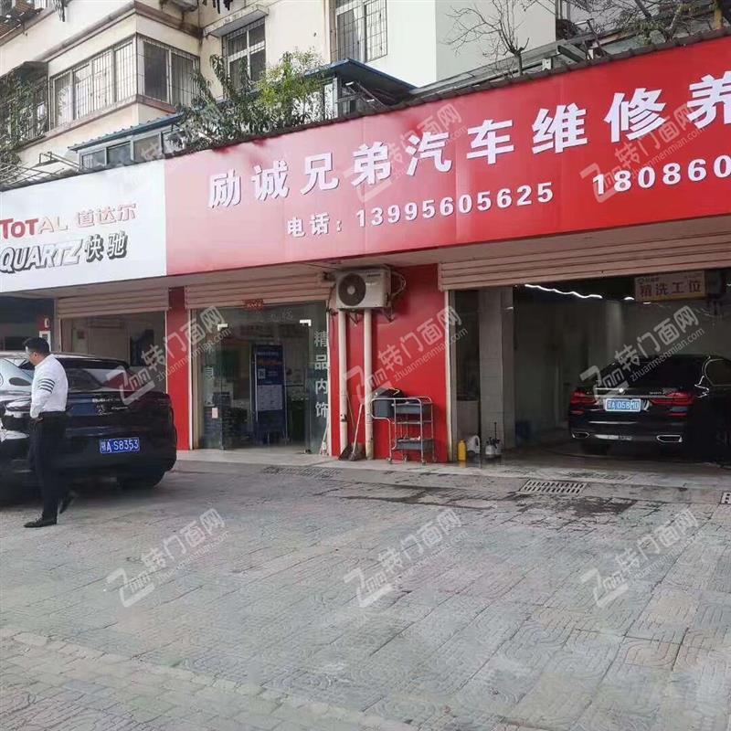 w汉阳六门头汽车美容店转让