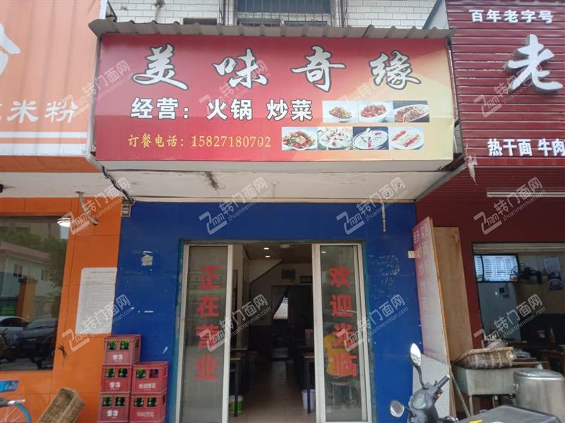 N徐东临街盈利餐馆急转