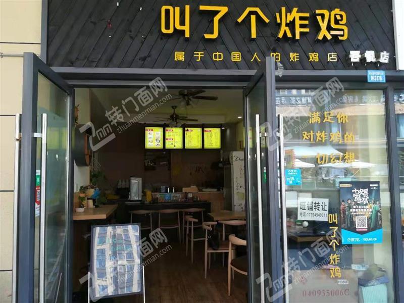 (转让)龙泉驿新城吾悦广场炸鸡店优价转让xhl