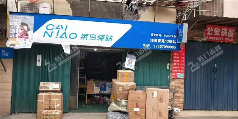 青山湖区学院路豫泉香苑13栋菜鸟驿站转让