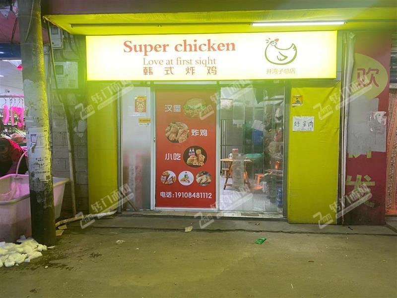急转!井湾子26平炸鸡外卖店(房租1400/月 )