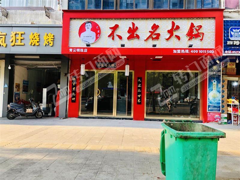 青云谱区三店西路不出名火锅店转让