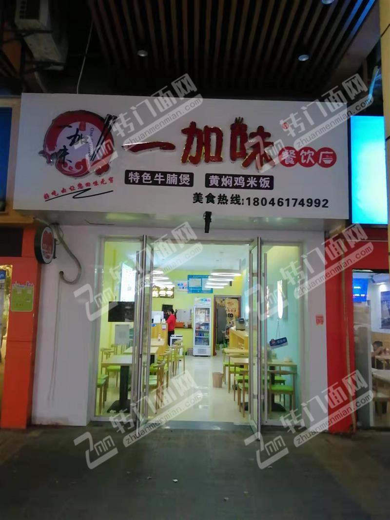 青山湖区江大南路经营中黄焖鸡米饭餐饮店转让