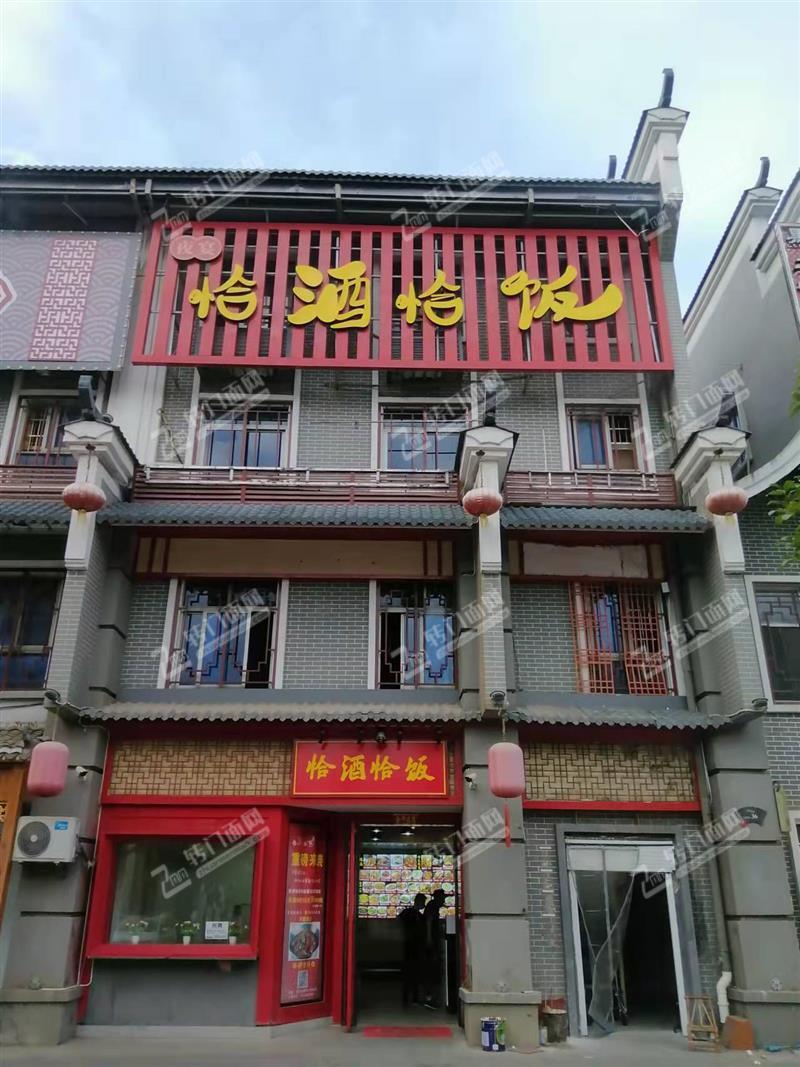 南京东路何兴特色街内餐饮店转让