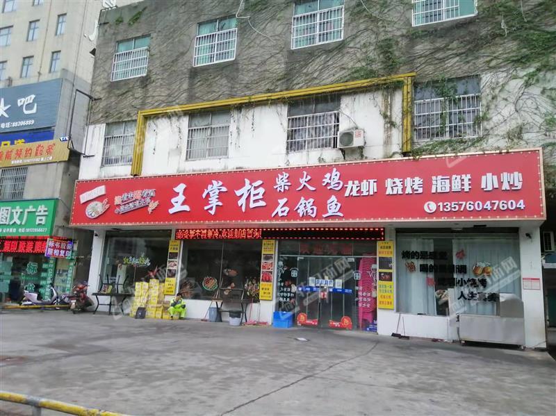 青山湖万达广场对面经营中纯一楼夜宵店转让