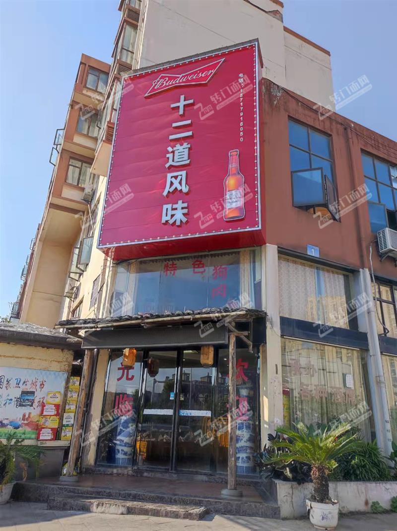 东升大道大沈桥经营6年饭店转让