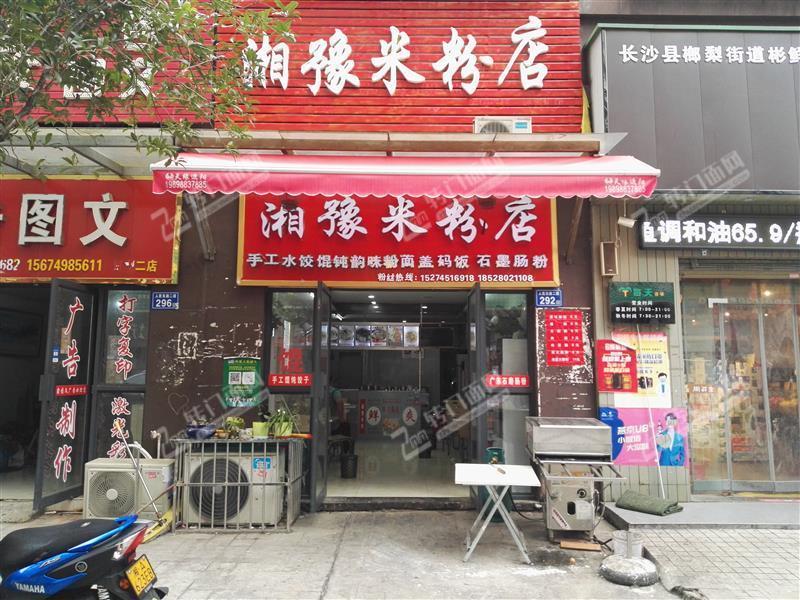 急转蓝思科技园区附近成熟小区60平粉面餐饮店