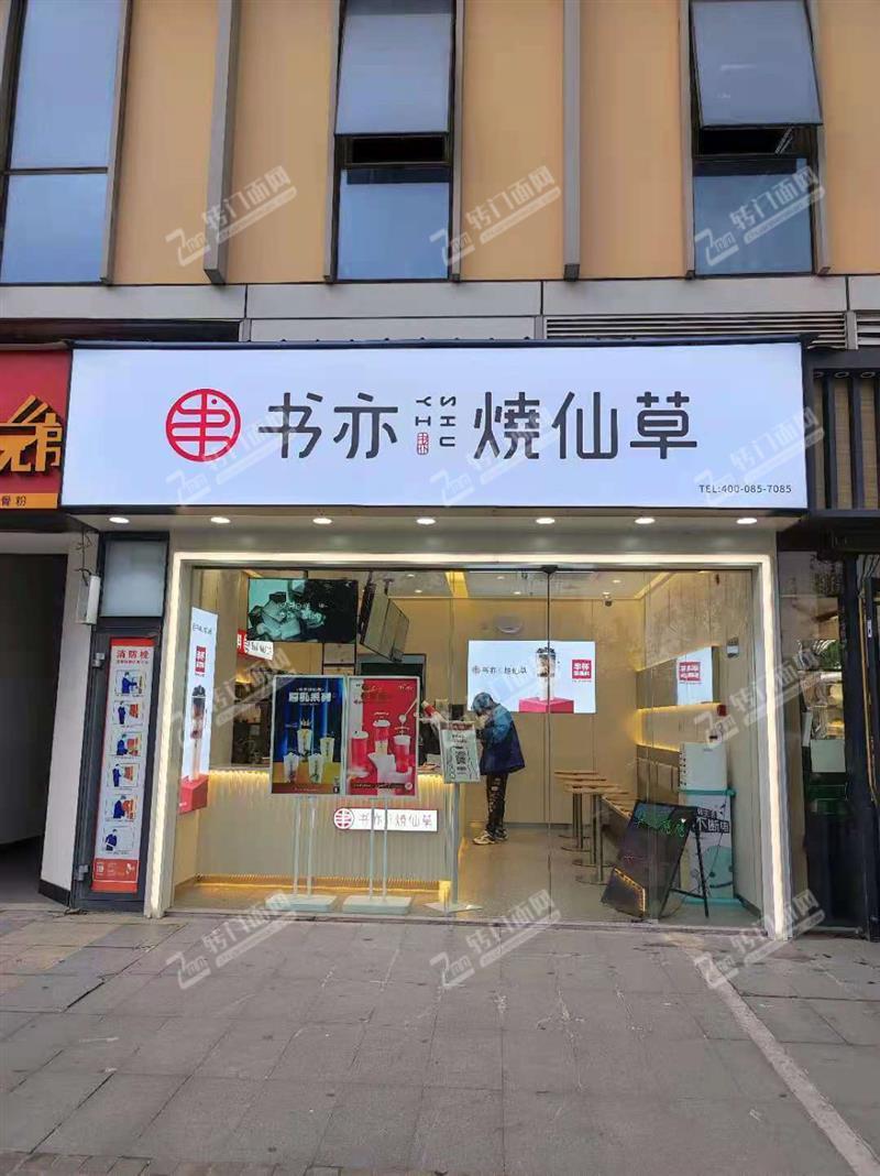 长江路地铁口绿地外滩公馆品牌奶茶店转让
