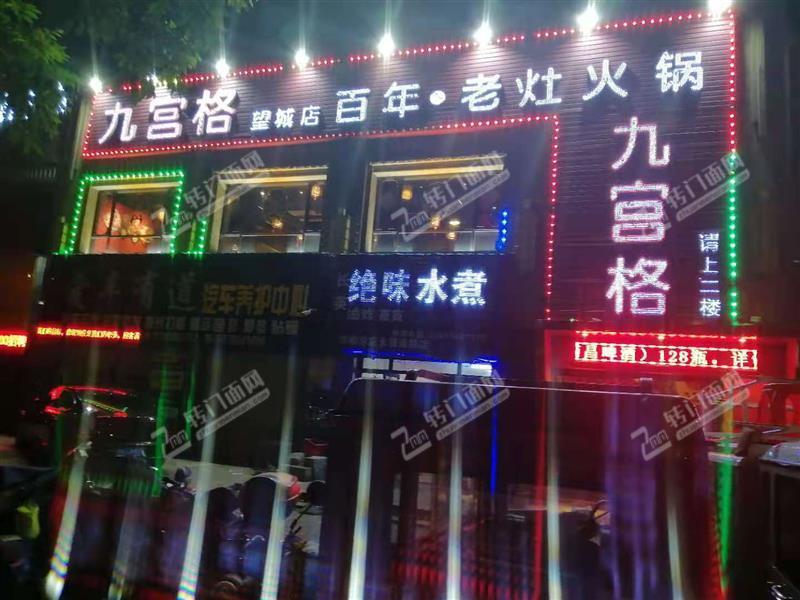 新建望城新区经营四年多九宫格火锅店面转让