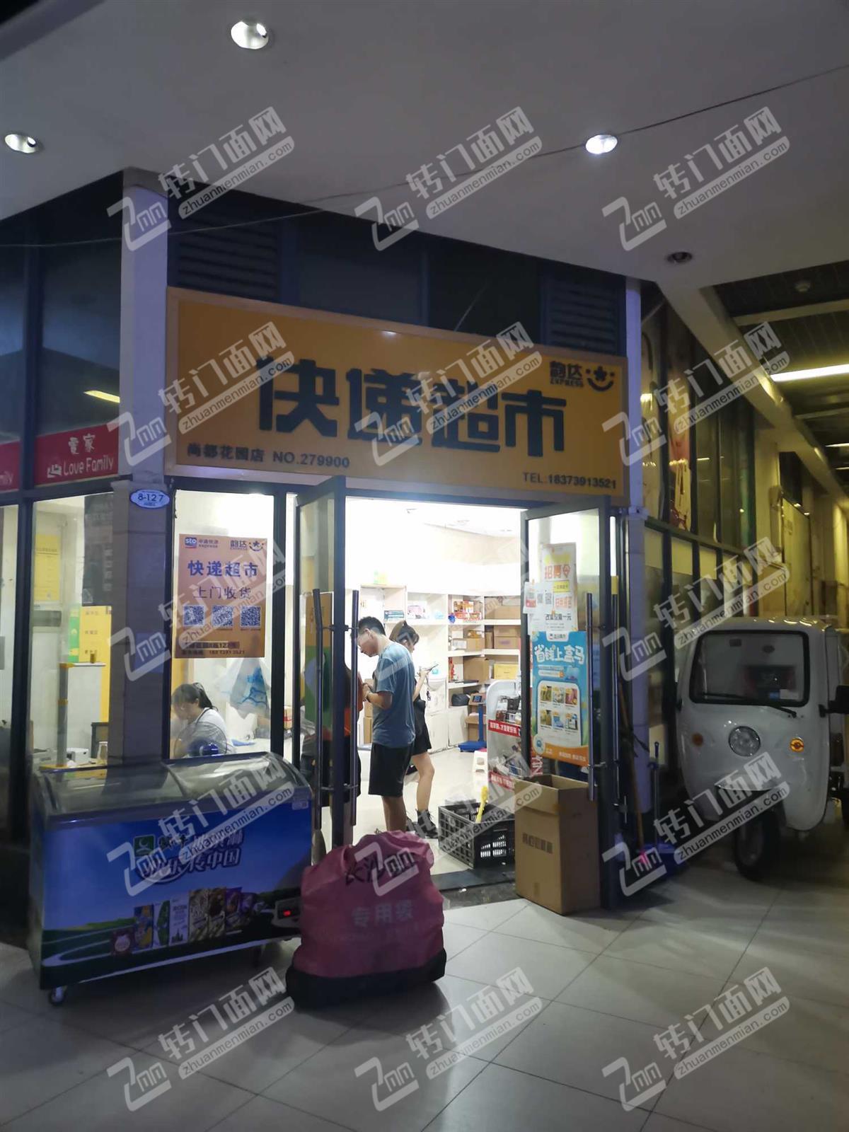 急转星沙成熟商业圈34平米快递超市